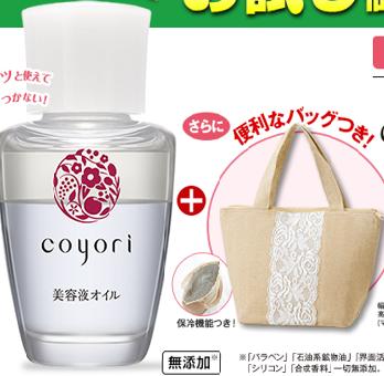 Coyoriトライアルセット980円