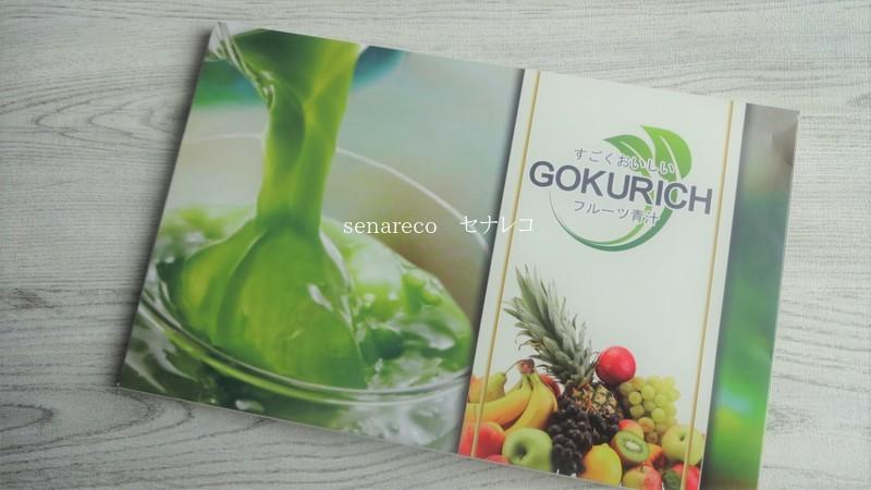 すごくおいしい青汁GOKURICH