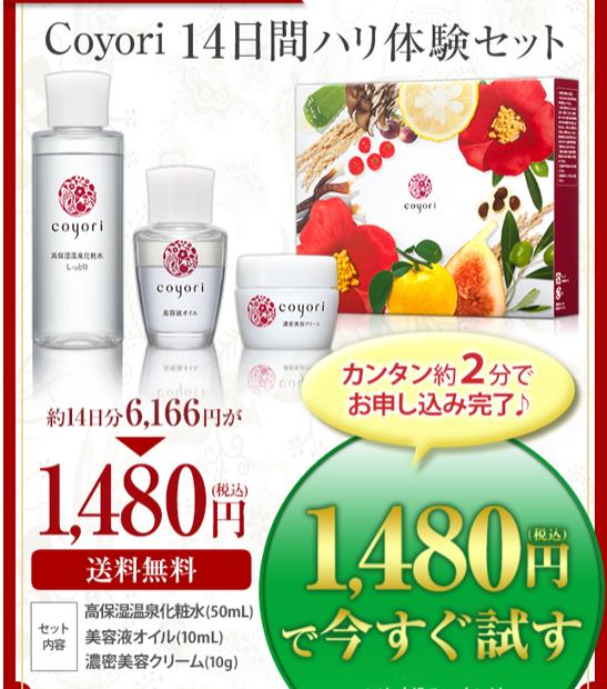 Coyori1480円