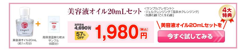 Coyori美容液オイルお試しセット1980円 20ml(1か月分)初回限定