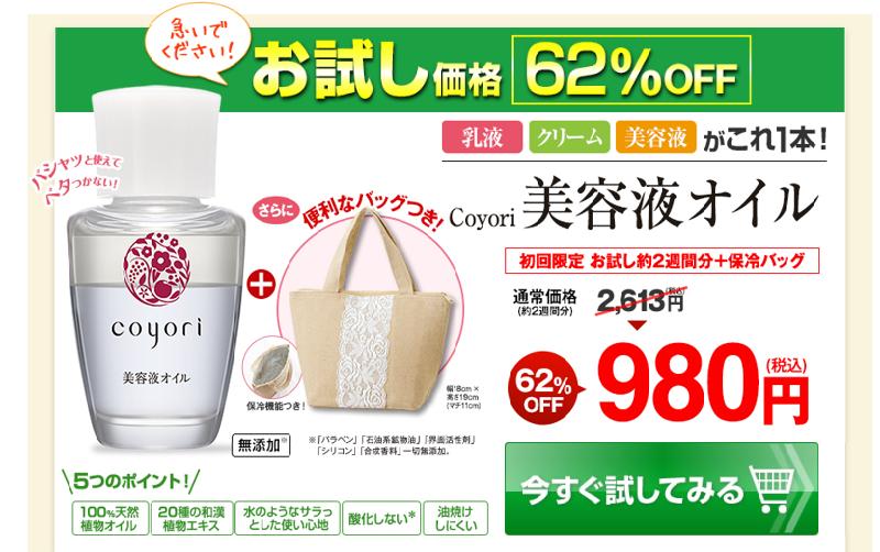 coyori980円
