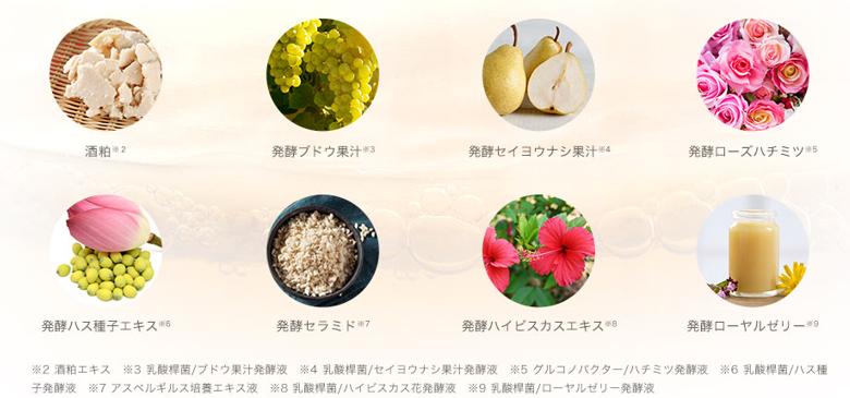 yuiki発酵エキス一覧