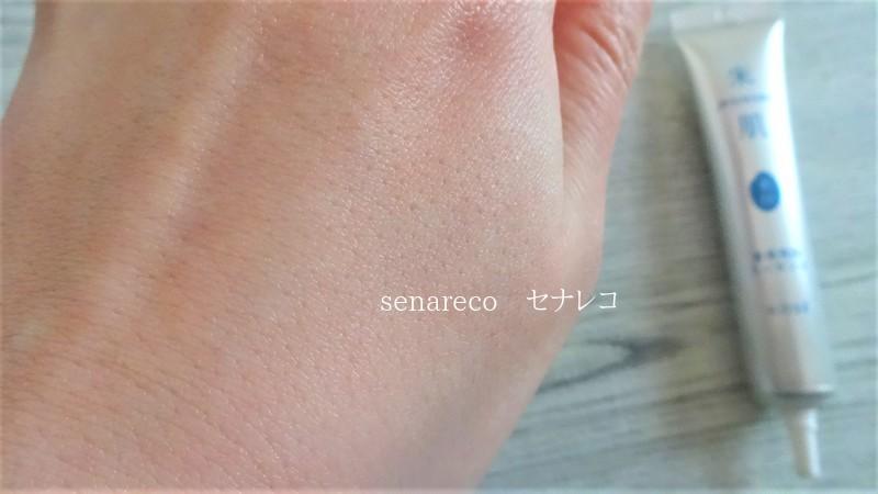 KOSE米肌澄肌美白エッセンス(使用後の写真)