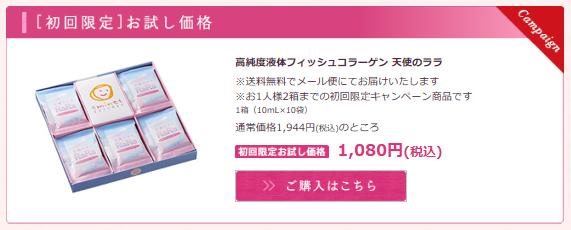 天使のララ・初回限定お試しセット1080円