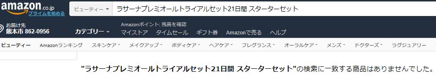 Amazon最安値
