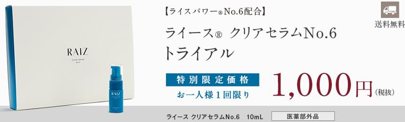ライースクリアセラムNo.6トライアル1,000円
