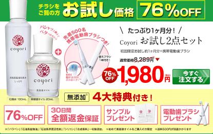 Coyori)お試し2点セット1,980円