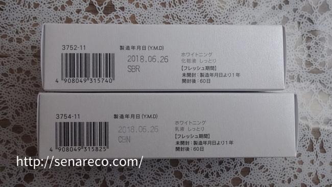 ファンケル美白トライアル2018新 化粧水 乳液
