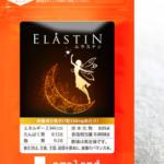エラスチン100円