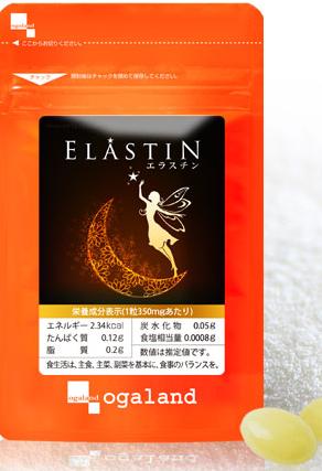 エラスチン100円トライアル