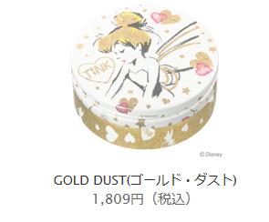 GOLD DUST(ゴールド・ダスト)スチームクリーム