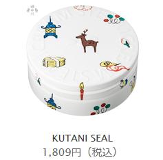 スチームクリーム2018年最新 kutaniseal
