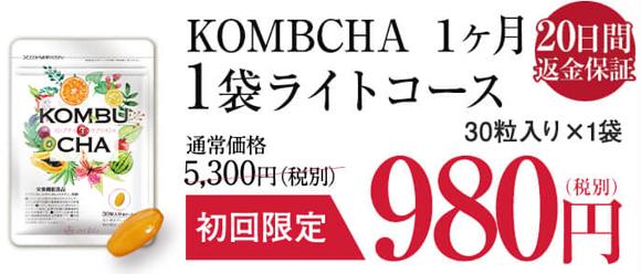 コンブチャ生サプリメント980円