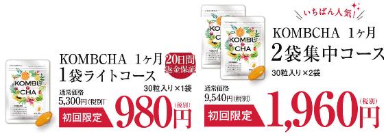 「単品・定期購入980円・1960円」の値段を比較