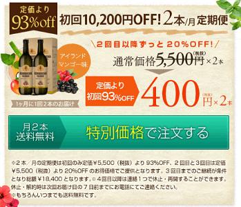 初回400円キャンペーン