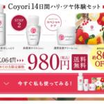 coyori980円セール 2020年4月