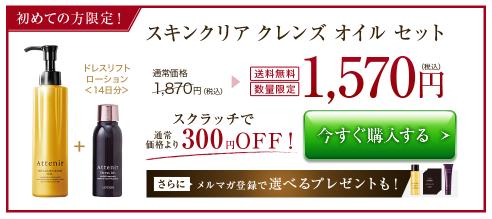 初回限定スクラッチ300円オフ