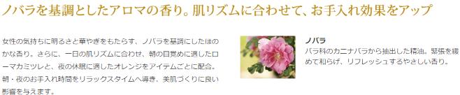 ノバラを基調としたアロマの香り