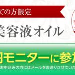 Coyori美容液オイル100円モニター