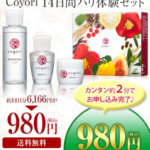 Coyoriキャンペーン・980円セール
